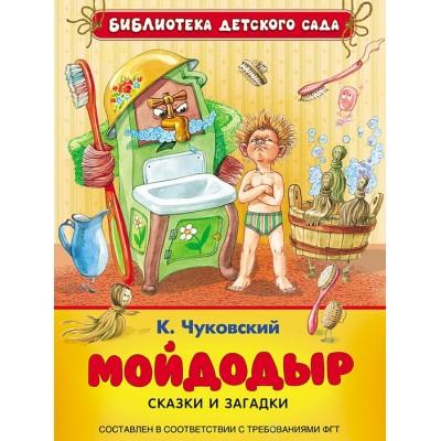 Чуковский К.И. Мойдодыр. Сказки и загадки