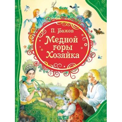 Медной горы хозяйка П.Бажов