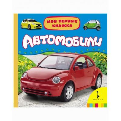 Мои первые книжки. Автомобили.