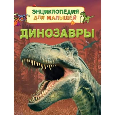 Динозавры..