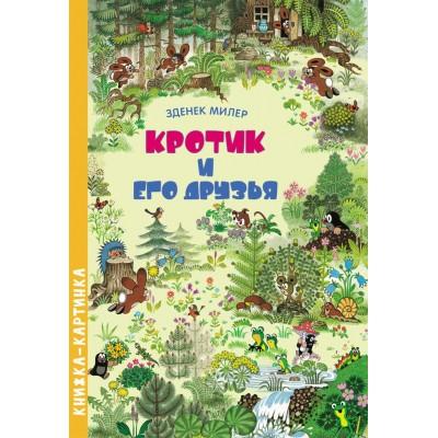 Большая книга Кротика. Виммельбух