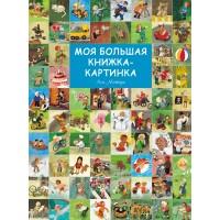 Моя большая книжка-картинка