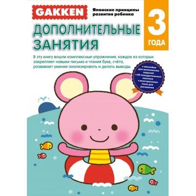 GAKKEN. 3+ ДОПОЛНИТЕЛЬНЫЕ ЗАНЯТИЯ