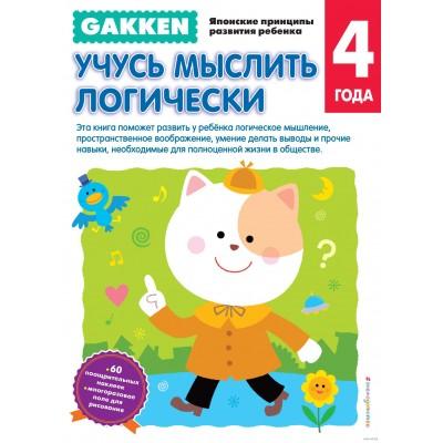 GAKKEN. 4+ УЧУСЬ МЫСЛИТЬ ЛОГИЧЕСКИ