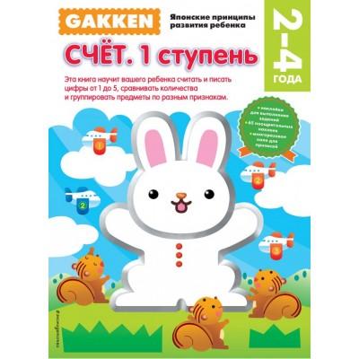 GAKKEN. 2+ СЧЕТ. 1 СТУПЕНЬ