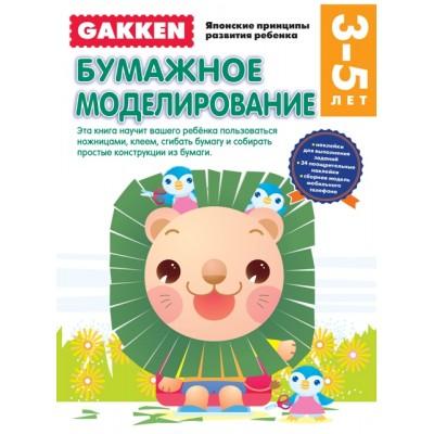 Gakken. 3+ Бумажное моделирование