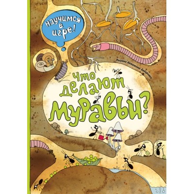 Что делают муравьи . К. Байерович