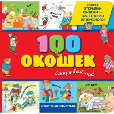 100 окошек - открывай-ка! (илл. Тони Вульфа)