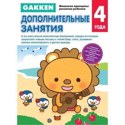 GAKKEN. 4+ ДОПОЛНИТЕЛЬНЫЕ ЗАНЯТИЯ