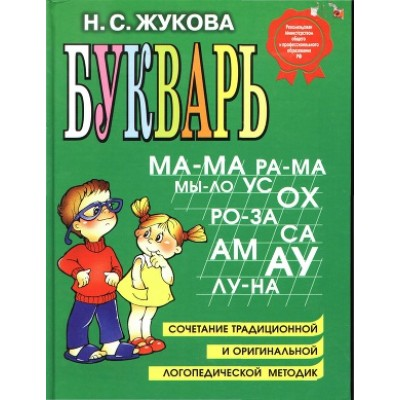 Букварь Н.С.Жукова