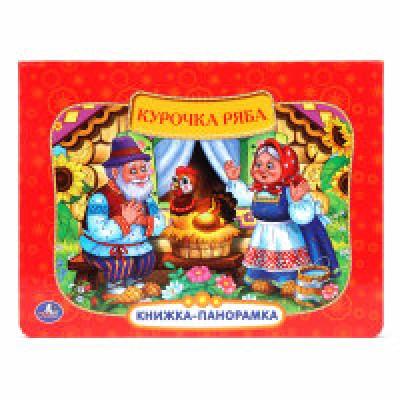 """Картонная книжка-панорамка """"Русские народные сказки. Курочка Ряба"""""""