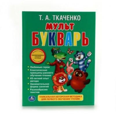 Мульт Букварь Т.А. Ткаченко