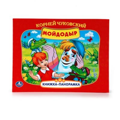 Картонная книжка-панорамка К. Чуковский «Мойдодыр»