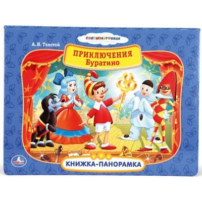 Книжка-панорамка Приключения Буратино.