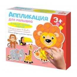 """Аппликация для малышей """"В желтой жаркой Африке"""" (4 цв, 152 эл), арт 02828"""