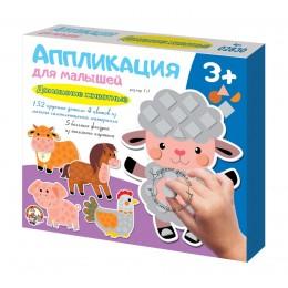 """Аппликация для малышей """"Домашние животные"""" (4 цв, 152 эл), арт. 02830"""