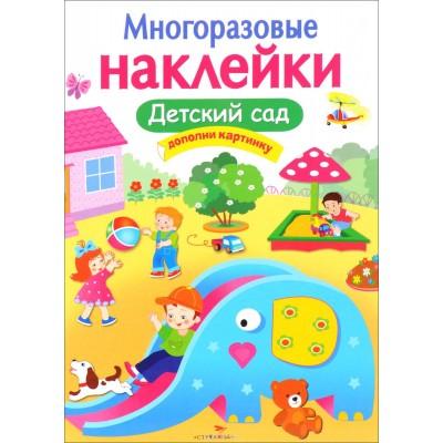 Многоразовые наклейки. Детский сад