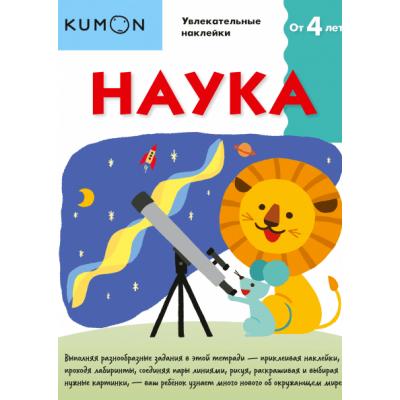 KUMON. Наука 4 +