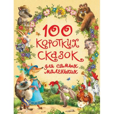 100 коротких сказок для самых маленьких.