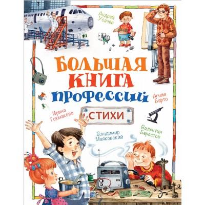 Большая книга профессий. Стихи.