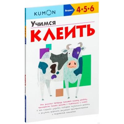 Kumon/Учимся клеить