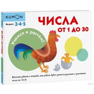 Kumon/Учимся и растём! Числа от 1 до 30