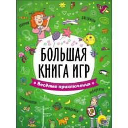 Большая книга игр. Весёлые приключения