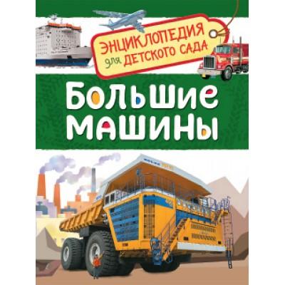 Большие машины. Энциклопедия для детского сада.