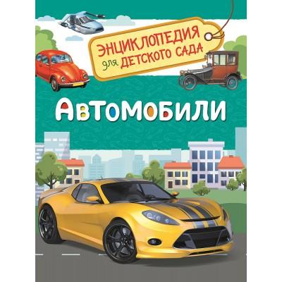 Автомобили (Энциклопедия для детского сада)