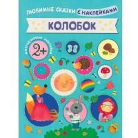Колобок (Любимые сказки с наклейками), книга с многоразовыми наклейками