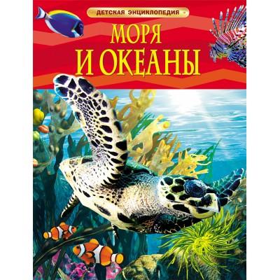 Моря и океаны. Детская энциклопедия.