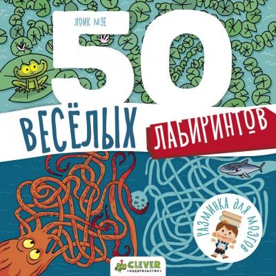 50 весёлых лабиринтов