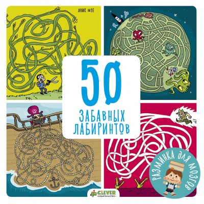 50 забавных лабиринтов