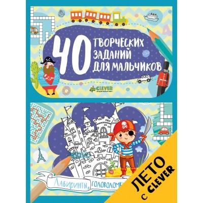 40 творческих заданий для мальчиков. Лабиринты, головоломки и рисовалки