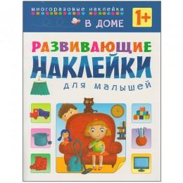 В доме (Развивающие наклейки для малышей)