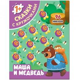 Маша и медведи. Сказки с кружочками