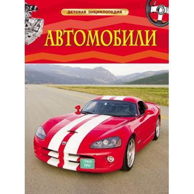 Автомобили. Детская энциклопедия.