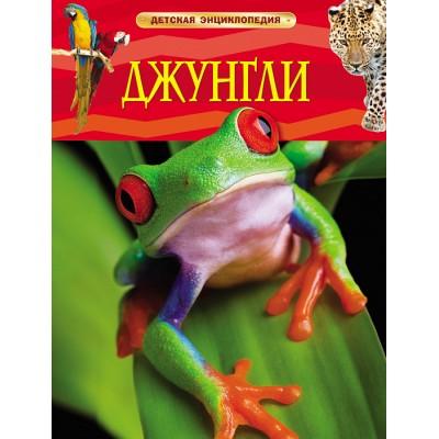 Джунгли. Детская энциклопедия.