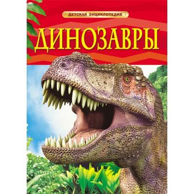 Динозавры. Детская энциклопедия.