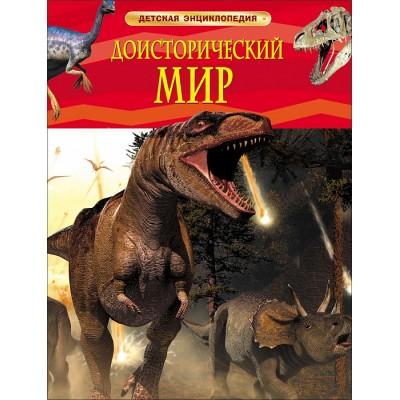 Доисторический мир. Опасные ящеры. Детская энциклопедия.