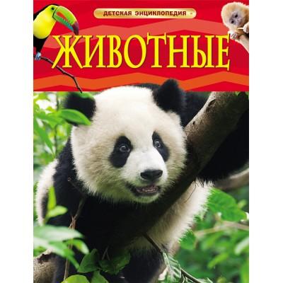 Животные. Детская энциклопедия.