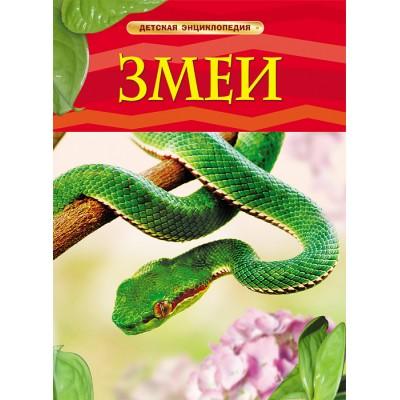 Змеи. Детская энциклопедия.