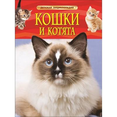 Кошки и котята. Детская энциклопедия.