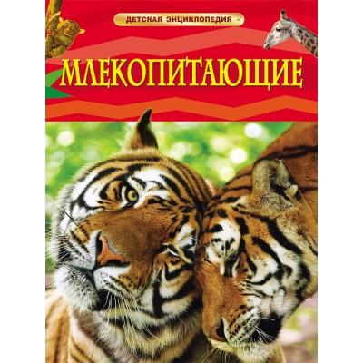 Млекопитающие. Детская энциклопедия.