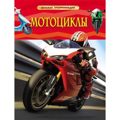 Мотоциклы. Детская энциклопедия.