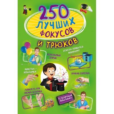 250 лучших фокусов и трюков