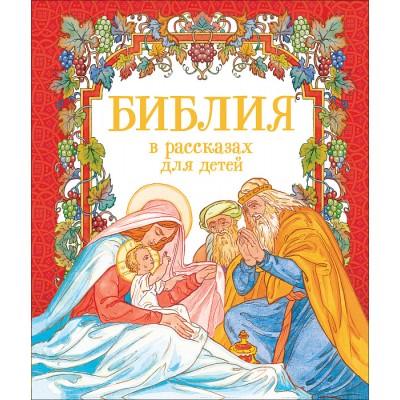 Библия в рассказах для детей.