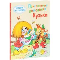 Приключения домовенка Кузьки. Читаем по слогам