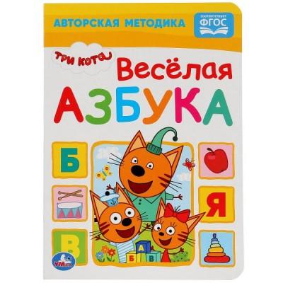 Веселая азбука. Три кота