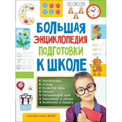 Большая энциклопедия подготовки к школе (5-7 лет)
